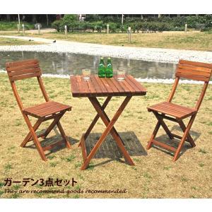 ガーデンセット ガーデンテーブル 60×60 3点セット ガーデンチェア カントリー 木製 シンプル ナチュラル ガーデン チェア テーブル 2脚 折り畳み|kagu350