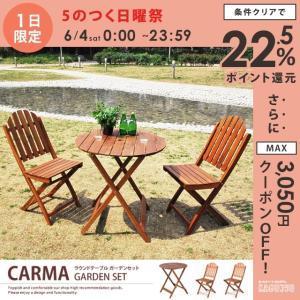 ガーデンテーブル 3点セット ガーデンチェア 2脚 折り畳み モダン %OFF 安い ラウンドテーブルガーデンセット 木製 家具 シンプル 天板69cm カルマ 北欧 天然木|kagu350