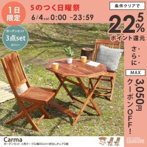【3点セット】 ガーデン ガーデンセット テーブル アジアン 天然木 カフェテーブル バルコニー シンプル 屋内屋外兼用 テーブル幅90cm kagu350