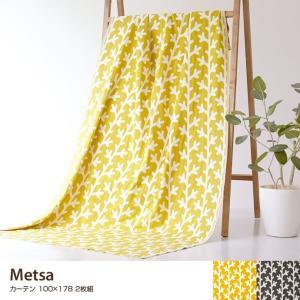 Metsa 100×178 カーテン 【2枚組】|kagu350