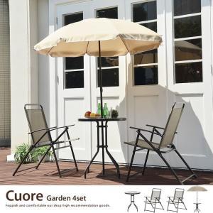 ガーデンセット ガーデン テーブル チェア パラソル 4点セット シンプル ヨーロッパ バルコニー|kagu350