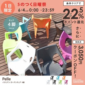 ガーデン チェア 椅子 バルコニー 庭 丸洗い 可愛い イタリア製 カラフル おしゃれ シンプル kagu350