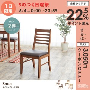 Snoa ダイニングチェア ダイニング チェア イス ナチュラル ブラウン 木製 シンプル 椅子 天然木