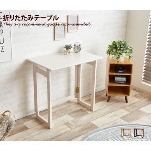 デスク パソコンデスク PCデスク おしゃれ デスク Milan Folding 北欧 折りたたみ テーブル Tableの写真