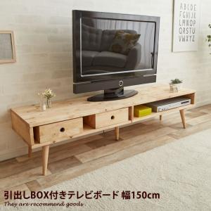 Broto TVボード 幅150cm 150 TV台 ボード お洒落 TV シンプル 収納 テレビボード ナチュラル 引き出し BOX付き ローボード|kagu350