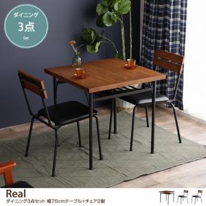 ダイニングセット ダイニングテーブル ダイニングチェア テーブル 食卓 アイアン ブラック/黒 チェア 椅子 ブルックリン レトロ 木製 幅75cm|kagu350