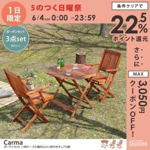 【3点セット】 ガーデン ガーデンセット テーブル アジアン 屋内屋外兼用 3点セット Carma[カルマ] 八角 肘付きチェア2脚 木製テーブル kagu350