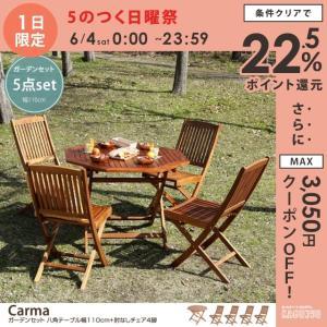 【5点セット】 ガーデン ガーデンセット テーブル アジアン 木製テーブル テラス アカシア 屋内屋外兼用 八角タイプ シンプル 肘なしチェア4脚 kagu350