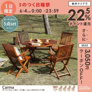 【5点セット】ガーデン ガーデンセット テーブル アジアン カフェ風 屋内屋外兼用 テラス シンプル 天然木 バルコニー テーブル幅110cm kagu350