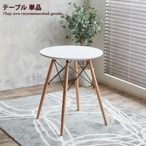 ダイニング ダイニングテーブル イームズ イームズテーブル テーブル かわいい 軽量 おしゃれ 食卓テーブル 2人掛け レッグベース 幅60 高さ70 食卓 2人用|kagu350