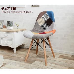 ダイニングチェア チェア イス 椅子 ダイニング 1脚 ナチュラル シンプル ダイニング用 食卓椅子 パッチワーク 食卓用 弾力性 イームズ イームズチェア 軽量|kagu350