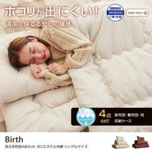 【シングル】 寝具 布団セット 寝具セット 4点セット 丸洗い|kagu350