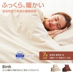 【シングル】 寝具 布団セット 寝具セット 7点セット羽毛|kagu350