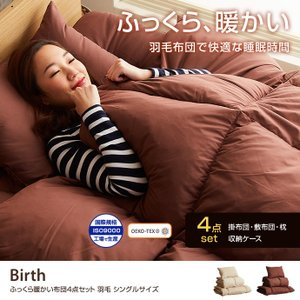 【シングル】 寝具 布団セット 寝具セット 4点セット羽毛|kagu350