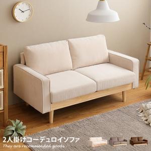 優しい色合いのコーデュロイ張地と木製フレームの組み合わせが北欧テイストで、座り心地バツグンの2人掛け...