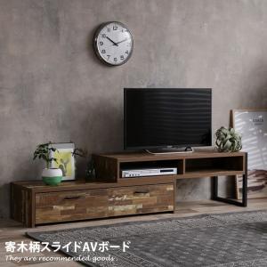 テレビ台 テレビボード TV台 TVボード AVボード デスク ナチュラル 寄木柄 ローボード 引き出し 伸縮型 幅110 北欧 デスク シンプル ロータイプ 棚|kagu350