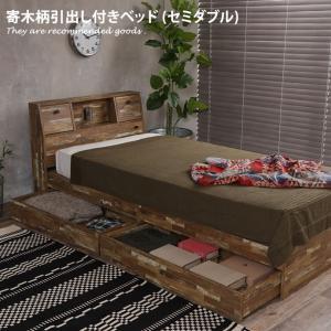 セミダブル フレームのみ ベッド セミダブルベッド ベッドフレーム すのこ ベッド下収納 収納 大容量 スリム 引き出しき 寄木柄 収納付き フレーム|kagu350