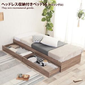 セミシングル フレームのみ ベッド セミシングルベッド ベッドフレーム 収納 ナチュラルモダン ブラウン 北欧 おしゃれ コンパクト フレーム GLAD 茶 ナチュラル|kagu350