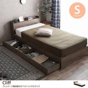 シングル フレームのみ ベッド シングルベッド ベッドフレーム おしゃれ 一人暮らし ヘッドボード Cliff 収納付き コンパクト ヴィンテージ コンセント付き 収納|kagu350