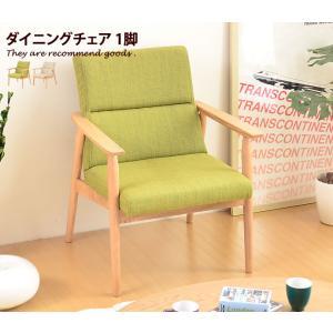 ダイニング おしゃれ 天然木 北欧 幅63cm グリーン チェアー ソファ ベージュ ナチュラル ソファー 椅子 ダイニングチェア チェア シンプル|kagu350