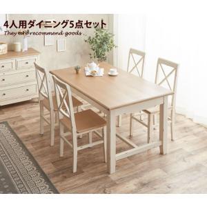 Blossom ダイニングテーブル4人用 5点セットダイニングテーブル4人用 5点セット 4人用 テーブル 机 デスク ダイニングテーブル|kagu350