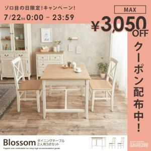 Blossom ダイニングテーブル2人用 3点セットダイニングテーブル2人用 3点セット 2人用 テーブル 机 デスク ダイニングテーブル|kagu350