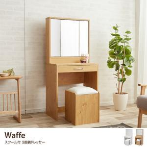 ドレッサー 化粧台 収納 ホワイト シンプル デスク スツール 北欧 三面鏡 白 コンパクト コンセント 鏡台 椅子付きの写真