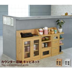 キッチンカウンター キャビネット 食器棚 ダイニング ナチュラルカウンター下収納 おしゃれ kagu350