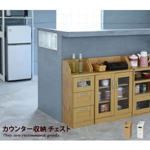 キッチンカウンター 引き出し 食器棚 小物 シンプル チェスト 下収納 ナチュラル カウンター kagu350