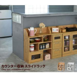 キッチンカウンター スライド 食器棚 ナチュラル カウンター 下収納 おしゃれ 小物 シンプル kagu350