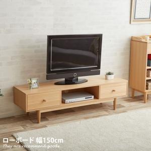 Henry ヘンリー テレビボード テレビ台 幅150cm ローボード 収納 ロー おしゃれ スリム 引出し ナチュラル かわいい シンプル 木製|kagu350