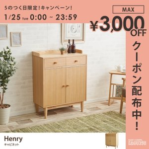 Henry ヘンリー キャビネット 収納 棚 取っ手 カントリー 木製