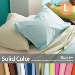 枕カバー 50×70 ピローケース 寝具 寝具カバー かわいい|kagu350