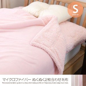 mofua毛布シングルサイズブランケットマイクロファイバー