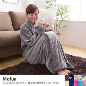 mofua(R)プレミアムマイクロファイバー着る毛布(ガウンタイプ)|kagu350
