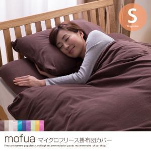 mofua(R)マイクロフリース掛布団カバー【シングル】|kagu350