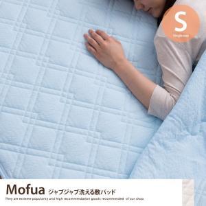 【シングル】Mofuaジャブジャブ洗える敷パッドシングルベッド