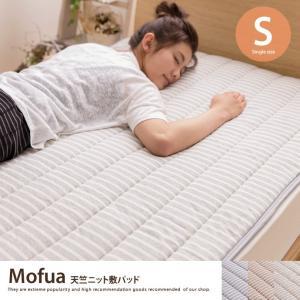 【シングル】Mofua天竺ニット敷パッドシングル敷パッドパッド