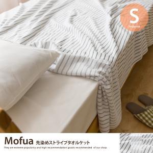 【シングル】Mofua先染めストライプタオルケットシングルベッド