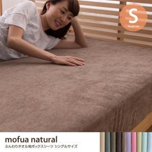 mofua natural|kagu350