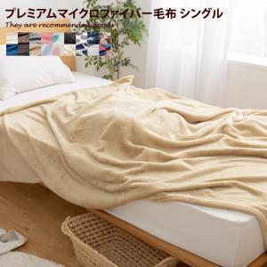 プレミアムマイクロファイバー 毛布 シングル あったか オシャレ|kagu350