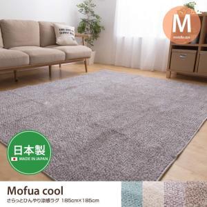 【185cm×185cm】Mofua cool モフアクール ラグマット 抗菌 日本製 キシリトール加工 涼感 防ダニ マイナス2℃|kagu350