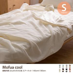 【140cm×190cm】Mofua cool モフア ブランケット ひんやり タオル地 ふんわり 丸洗い 夏 接触冷感|kagu350
