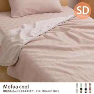 【160cm×190cm】Mofua cool モフア ブランケット ふんわり 丸洗い ひんやり タオル地 夏 接触冷感|kagu350