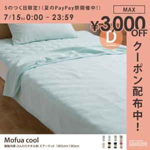 【180cm×190cm】Mofua cool モフア ブランケット ひんやり タオル地 ふんわり 丸洗い 接触冷感 夏|kagu350