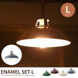 照明 ペンダントライト ライト LED ホーロー ペンダント 照明 kagu350