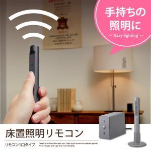 ライト 床置き照明 床置き リモコン 照明 送信機 タイマー付 kagu350