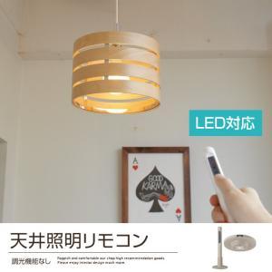 ライト 天井照明 天井照明用 リモコン 照明 白熱球 蛍光球 LED kagu350