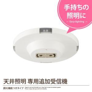 ライト 照明用 天井照明用 天井 シーリング kagu350