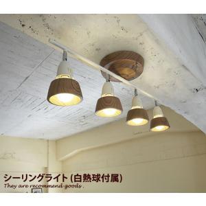 照明 シーリングライト ライト LED リモコン付 北欧 木目 kagu350